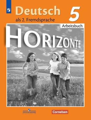 Немецкий язык. 5 класс. Аверин М.М., Horizonte. Горизонты. Рабочая тетрадь.