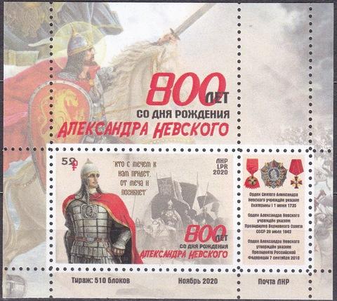 Почта ЛНР(2020 11.03.) 800 лет со дня рождения Александра Невского-блок