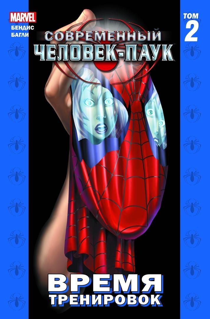 Современный Человек-Паук Том 2. Время тренировок (Обложка comXfest)
