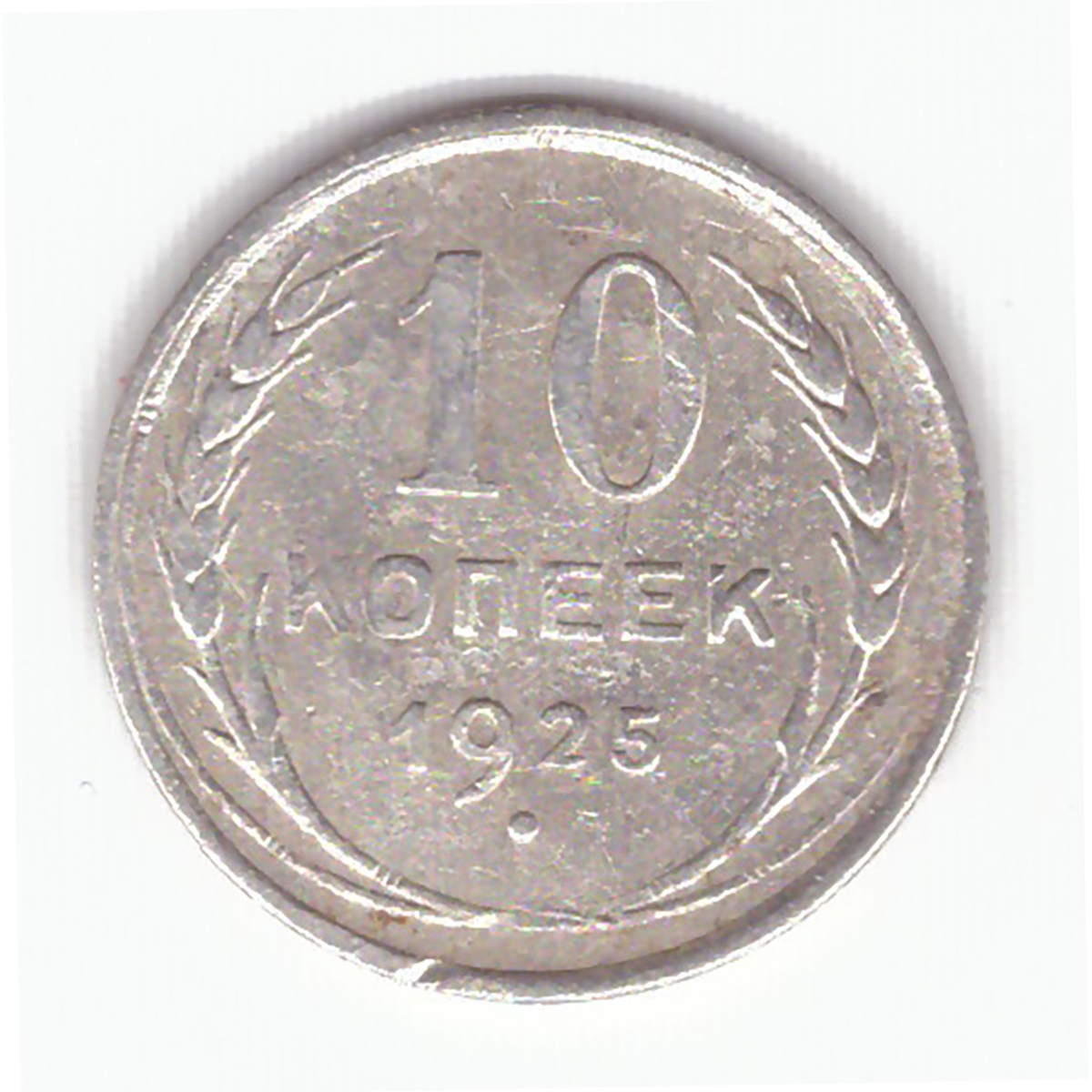 10 копеек 1925 года F №4