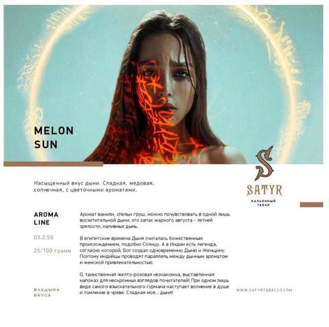 Табак Satyr Melon sun (Дыня солнечная) 100г