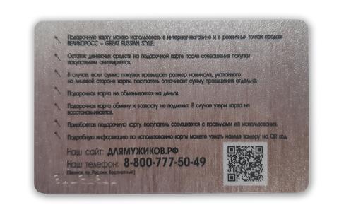 Подарочные карты «Великоросс» на 1000 рублей
