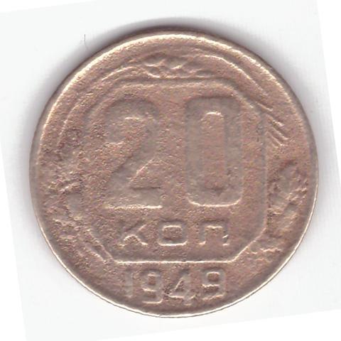 20 копеек 1949 г F