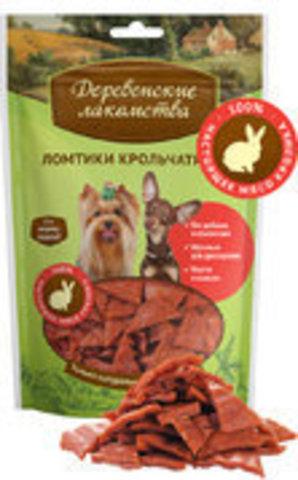 Лакомство для собак мини-пород: ломтики крольчатины 55г.