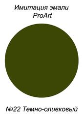 Краска для имитации эмали,  №22 Темно-оливковый,  США