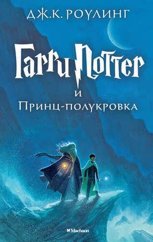 Гарри Поттер и Принц-полукровка |  Роулинг Дж.К.