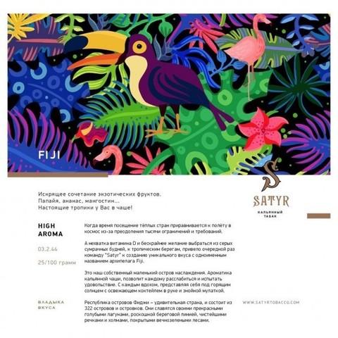 Табак Satyr Fiji (Экзотический микс) 100г