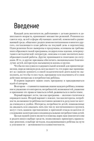 Методика ведения педагогических наблюдений. Свирская Л.В.