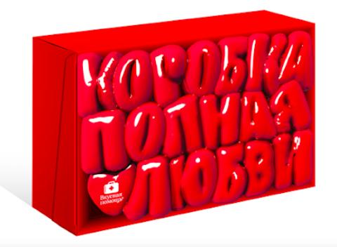Набор сладостей Коробка полная любви