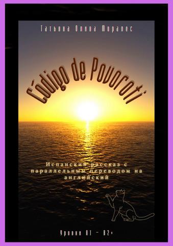 Código de Povoroti. Испанский рассказ с параллельным переводом на английский. Уровни A1 - B2+