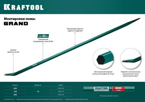 Монтировка-лом, 600 мм, 19 мм, шестигранная, KRAFTOOL