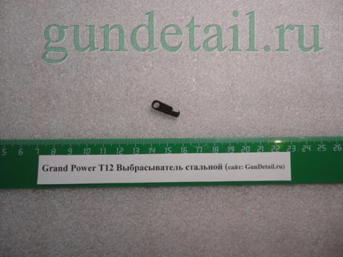 Выбрасыватель Grand Power T12 стальной