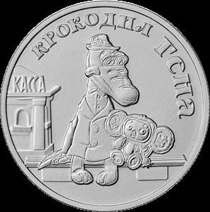 25 рублей Крокодил Гена. Серия Российская (советская) мультипликация. 2020 год