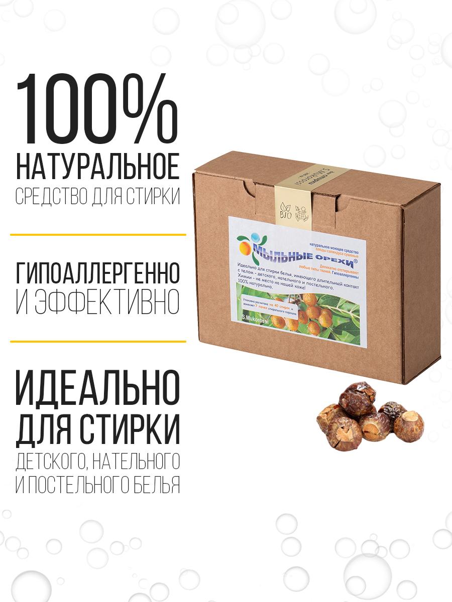 Мыльные орехи® (S. Mukorossi) - для стирки детского. нательного и постельного белья.