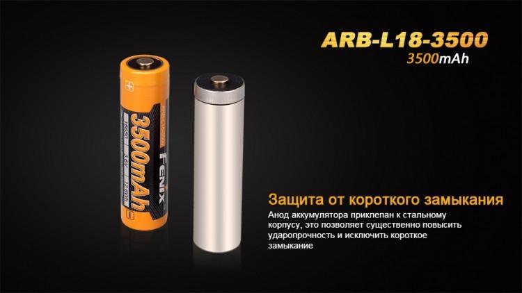 Аккумулятор Fenix ARB-L18-3500 18650 Rechargeable Li-ion Battery интернет магазин