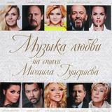 Сборник / Музыка Любви На Стихи Михаила Гуцериева (LP)