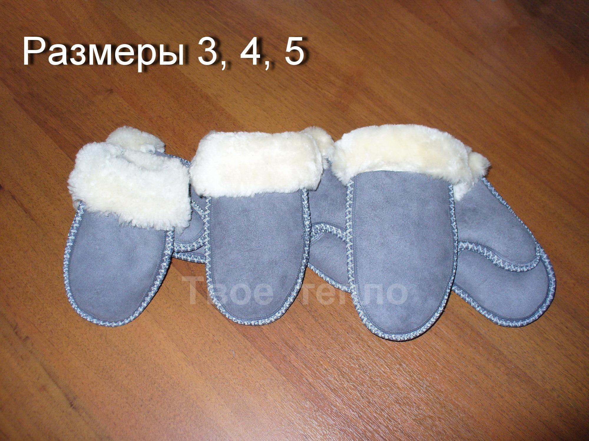 Детские варежки, овчина