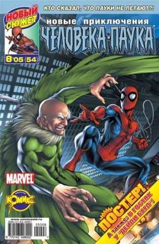 Новые приключения Человека-Паука №54