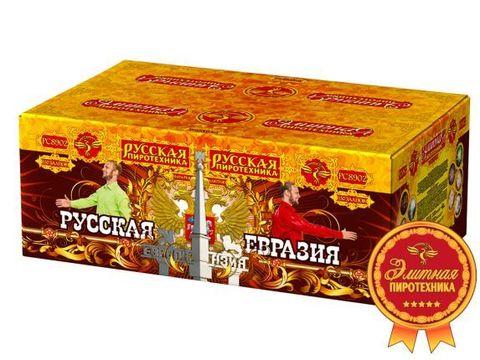 РС8902 Русская Евразия (1,2