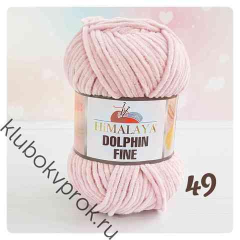 HIMALAYA DOLPHIN FINE 80526(49), Пыльная роза