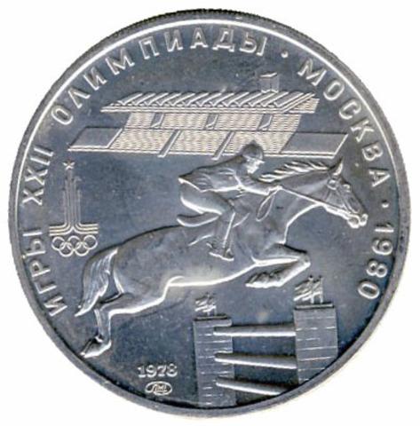 5 рублей 1978 год. Конный спорт - Конкур (Серия: Олимпийские виды спорта) АЦ