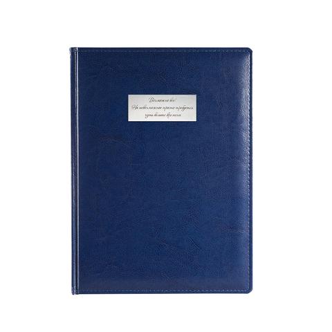 Мотивирующий ежедневник синего цвета с надписью