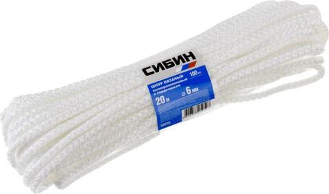 Шнур вязаный полипропиленовый СИБИН с сердечником, белый, длина 20 метров, диаметр 6 мм