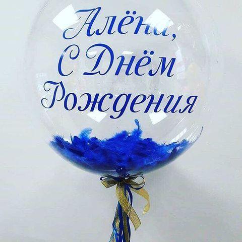 Воздушный шар с перьями и своей надписью синий