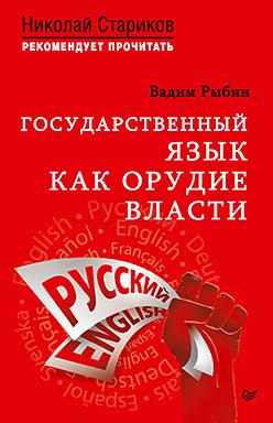 Государственный язык как орудие власти. С предисловием Николая Старикова