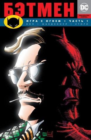Бэтмен. Игра с огнем. Часть 1