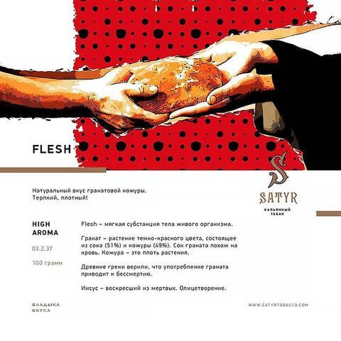 Табак Satyr Flash (Гранатовая кожура) 100г