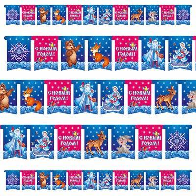 Гирлянда-вымпел С Новым Годом Дед Мороз Снегурочка 200см
