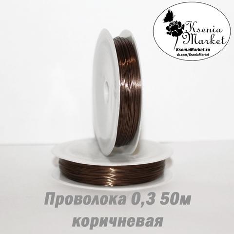 Проволока 0,3мм 50метров коричневая