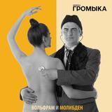 Громыка / Вольфрам и Молибден (CD)