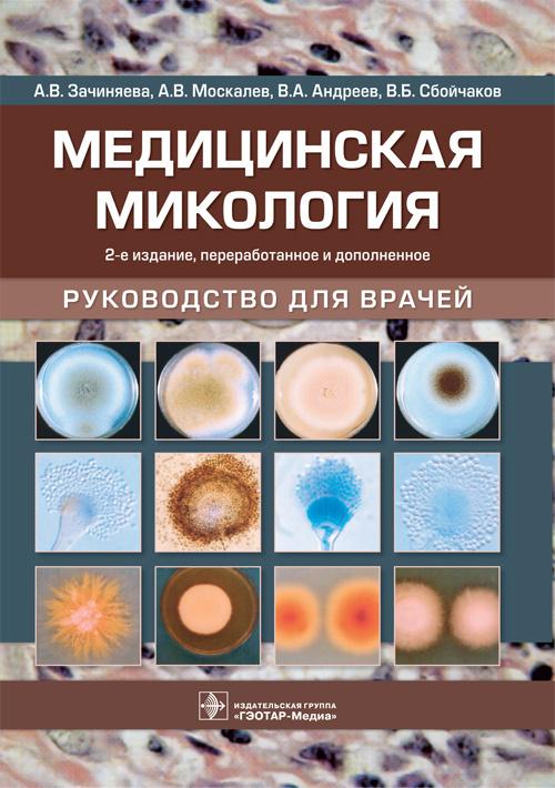 Книги по дерматологии и венерологии Медицинская микология. Руководство для врачей unishell