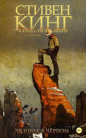 Темная башня: Стрелок. Книга 5. Человек в чёрном