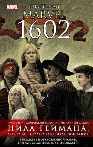 Marvel 1602  (Нил Гейман)