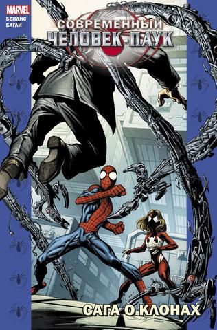 Современный Человек-Паук: Сага о Клонах (Обложка МКК)