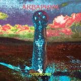 Аквариум / Гиперборея (LP)