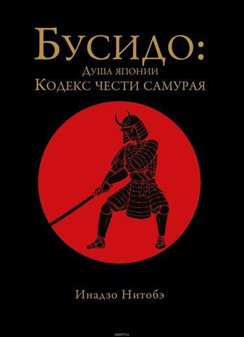 Бусидо-кодекс чести самурая