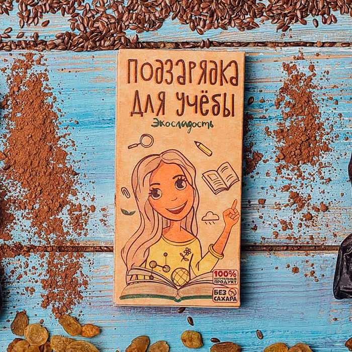Купить в подарок экобатончик шоколад ПОДЗАРЯДКА ДЛЯ УЧЕБЫ в Перми