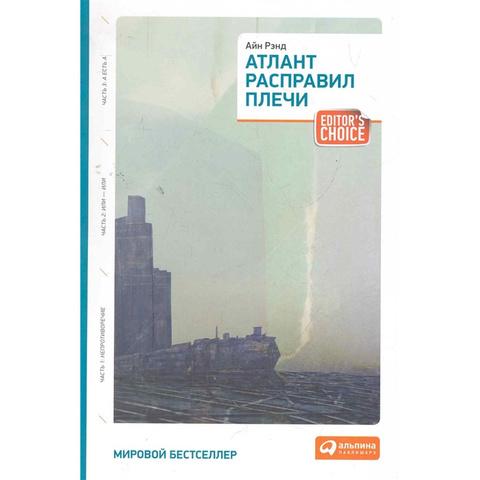 Атлант расправил плечи (три тома в одной книге) | Рэнд А.