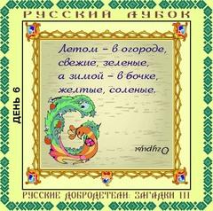 Магнитный набор «Русские добродетели: Загадки №3»
