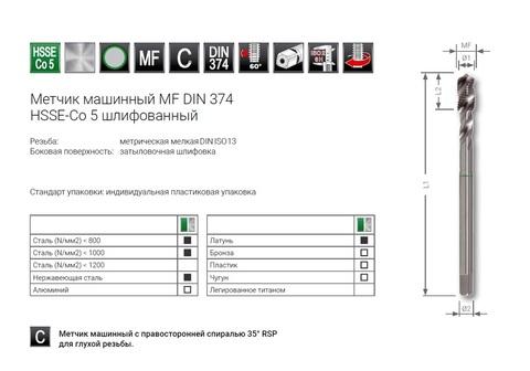 Метчик М24х2,0 (Машинный, спиральный) DIN374 ISO2(6h) C/2,5P HSSE L140мм Ruko 261242E