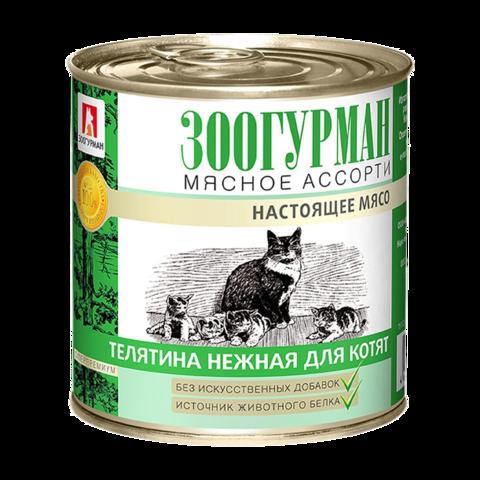 Зоогурман Мясное ассорти Консервы для котят с нежной телятиной
