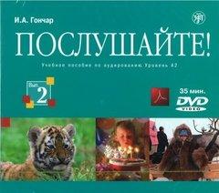 Послушайте! Выпуск 2. DVD, тексты и ответы в фо...