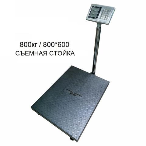 Весы торговые напольные ГАРАНТ ВПН-800К4, 800кг, 200гр, 800*600, усиленные, съемная стойка