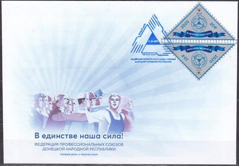 Почта ДНР (2020 02.21.) Федерация профсоюзов ДНР-КПД