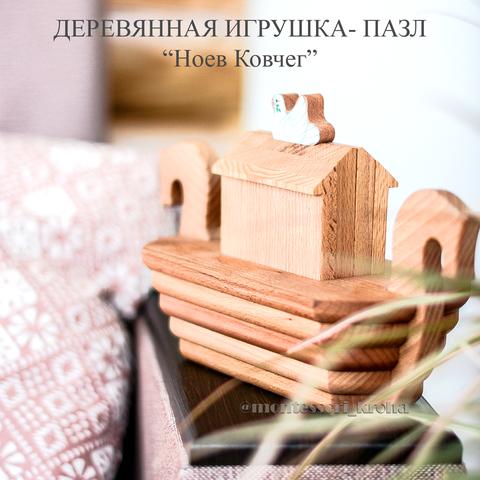 ДЕРЕВЯННАЯ ИГРУШКА - ПАЗЛ