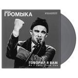 Громыка / Говорил Я Вам (Coloured Vinyl)(LP)